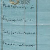 Hokm-e-Sarhangiye-Mohammadreza-Khan-e-Sartipe-Gazi